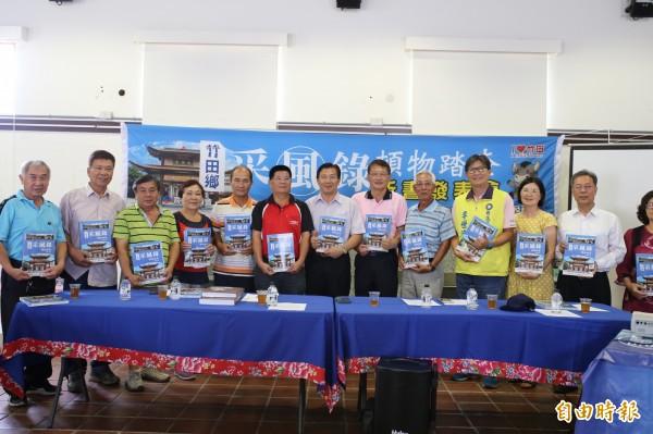 竹田鄉公所今天發表《竹田采風錄》,為鄉誌編纂奠下基礎。(記者邱芷柔攝)