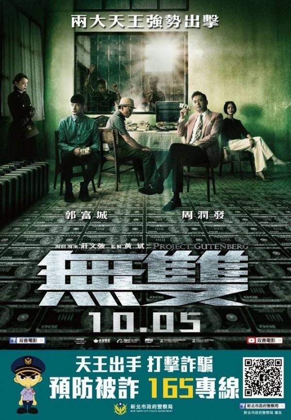 郭富城宣傳電影配合警方打詐騙宣導,將現身新北市警局。(圖擷自新北警局臉書)
