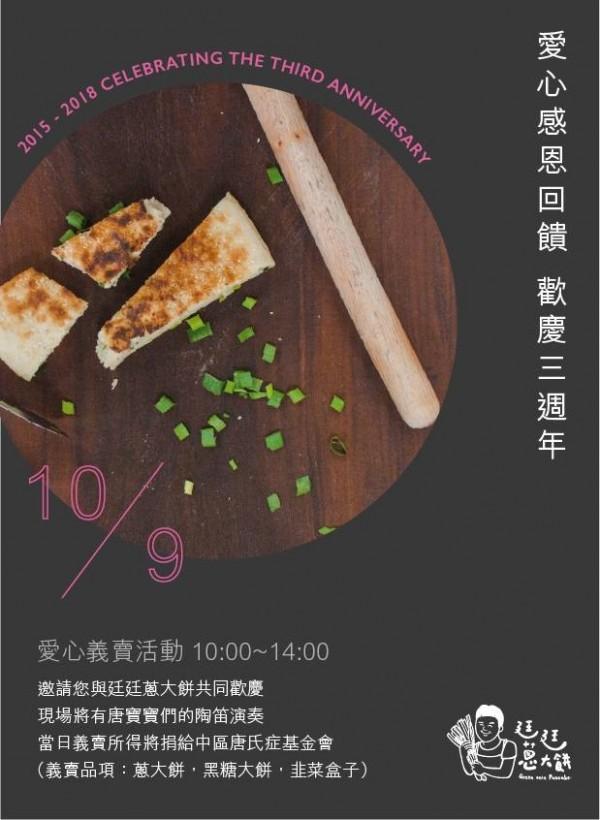 廷廷10月9日義賣的海報。(廖淑惠提供)