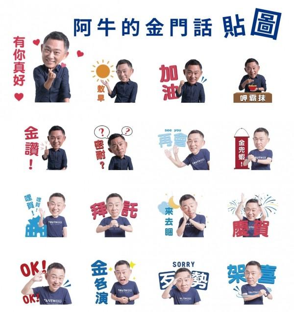 金門縣長參選人楊鎮浯的服務團隊,推出16款的LINE貼圖。(楊鎮浯服務辦公室提供)