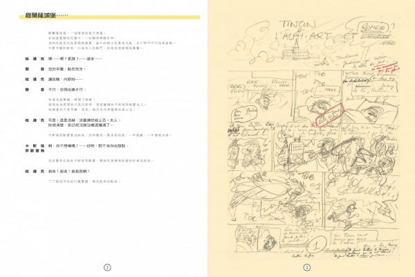 比利時國寶漫畫《丁丁歷險記》問世80多載,今年是作者艾爾吉辭世35周年紀念,中文版典藏中首度收納作者苦心遺作,草稿線條中可看出作者病逝前依舊替漫畫竭盡心力。(尖端出版社提供)