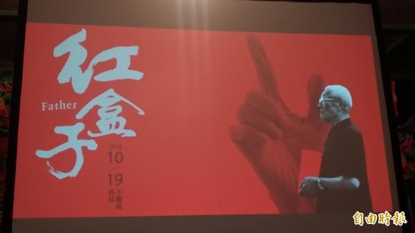 雲林布袋戲館特映紅盒子紀錄片,向布袋戲大師陳錫煌致敬。(記者廖淑玲攝)
