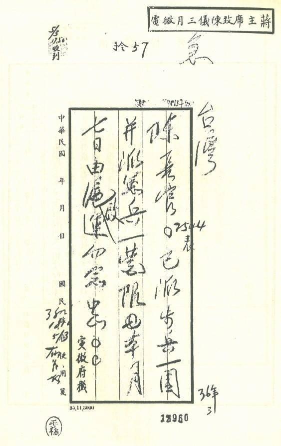 對於台灣爆發二二八事件,蔣介石在3月5日派兵手令回覆陳儀,「已派步兵一團、並派憲兵一營,限本月7日由滬啟運,勿念。中正」(記者陳鈺馥翻攝)