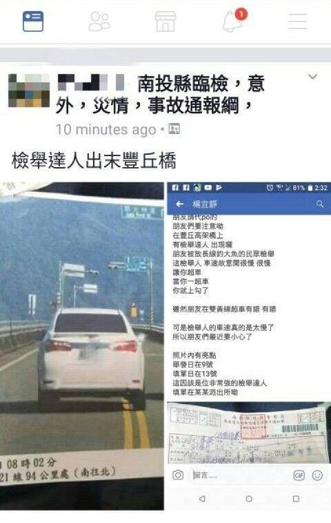 民眾在臉書指出有檢舉達人刻意龜速引誘違規超車,之後再檢舉,害用路人受罰。(記者劉濱銓翻攝)