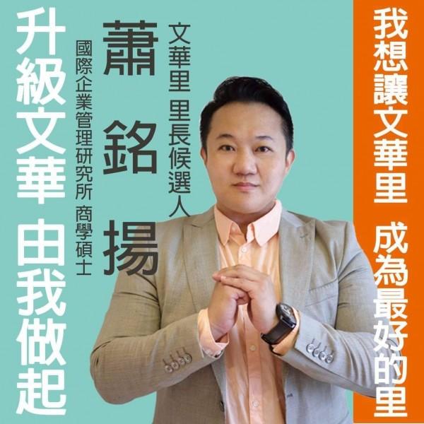 蕭銘揚的競選海報。(取材自臉書)