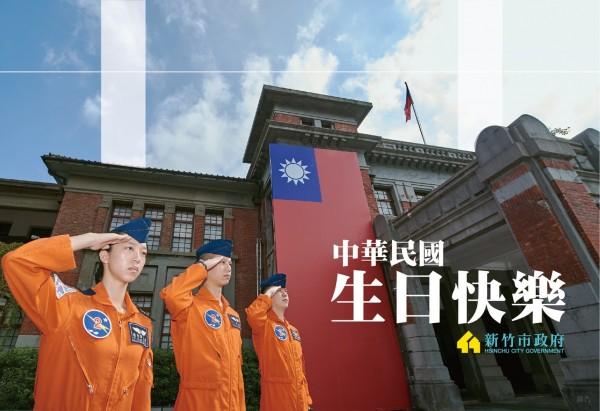 今天是雙十節,新竹市政府前已懸掛兩面大國旗,更邀請空軍幻象軍官與國旗合照,一起祝福國家生日快樂。(照片由市府提供)