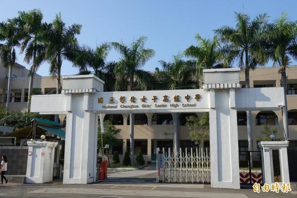 彰化女中2018年國慶日的門口。(記者劉曉欣攝)