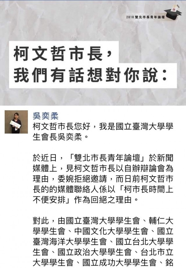 台北市長柯文哲拒絕參加雙北市長青年論壇,包台大學生會等近20所大學學生會今晚發出聯合聲明向柯文哲喊話。(取自台大學生會長吳奕柔臉書)