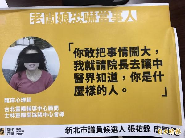 時代力量踢爆某位於新北市中和區的中醫診所老闆娘要求員工抄寫病歷到愛家公投的連署書。(記者蘇芳禾攝)
