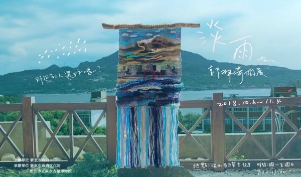 「淡雨─郭佩奇個展」,即日起至11月4日止,於淡水街長多田榮吉故居展出。(淡水古蹟博物館提供)