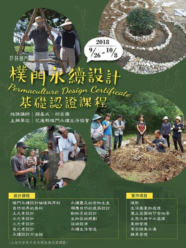 樸門的永續農業相關課程。(樸門協會提供)