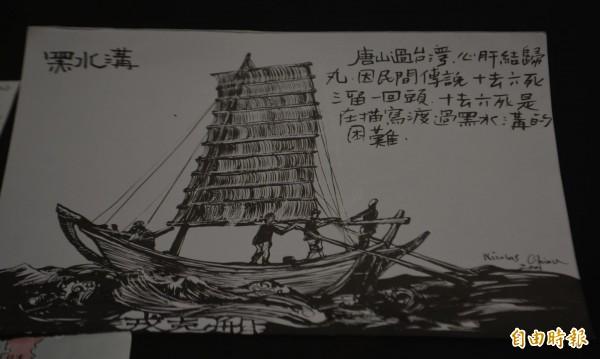 台北藝術大學副校長邱顯洵以插畫方式介紹先民橫渡黑水溝的危險。(記者陳建志攝)