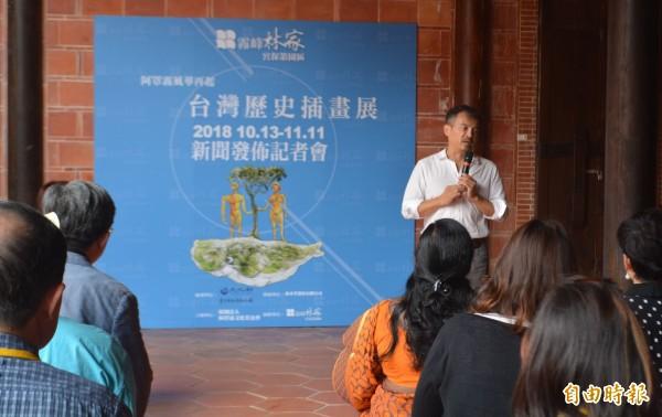 阿罩霧文化基金會舉辦「台灣歷史插畫展」,今天台北藝術大學副校長邱顯洵(前)出席記者會介紹自己的作品。(記者陳建志攝)