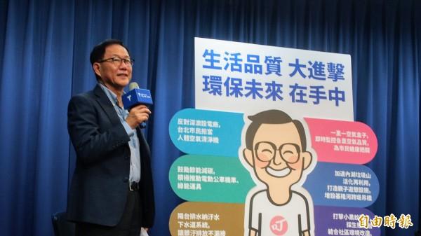 國民黨台北市長參選人丁守中提8大環保政策,反深澳電廠拒當人體清淨機。(記者簡惠茹攝)