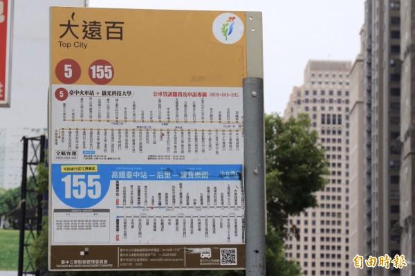 方便遊客搭公車輕鬆遊花博,沿線站牌都貼花博LOGO及加註黃色醒目標語。(記者黃鐘山攝)