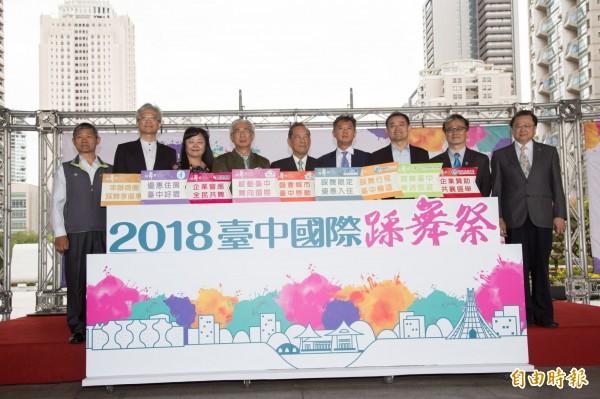 市府觀旅局在台灣大道市政大樓舉辦「2018台中國際踩舞祭」記者會。(記者黃鐘山攝)