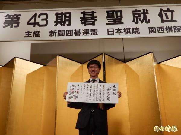 台灣棋士許家元12日正式就位「碁聖」。(記者林翠儀攝)