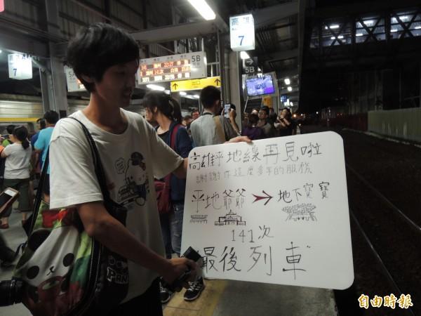 鐵道迷自製告示牌(記者王榮祥攝)