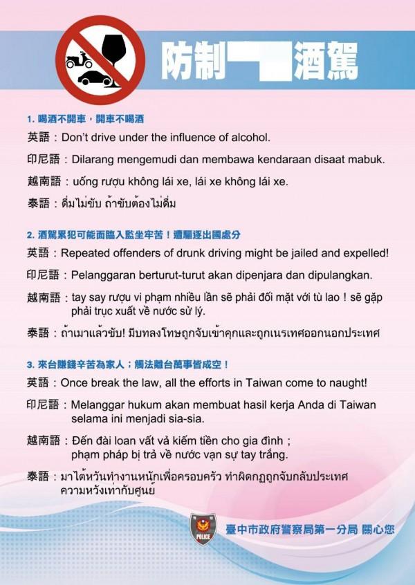 警方印製的「防酒駕」四國語言傳單。(記者許國楨翻攝)