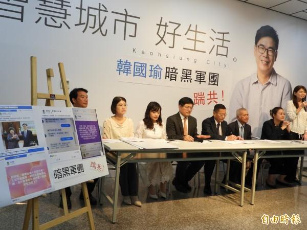 陳其邁律師團召開記者會,蒐證20名網路暗黑軍團。(記者葛祐豪攝)