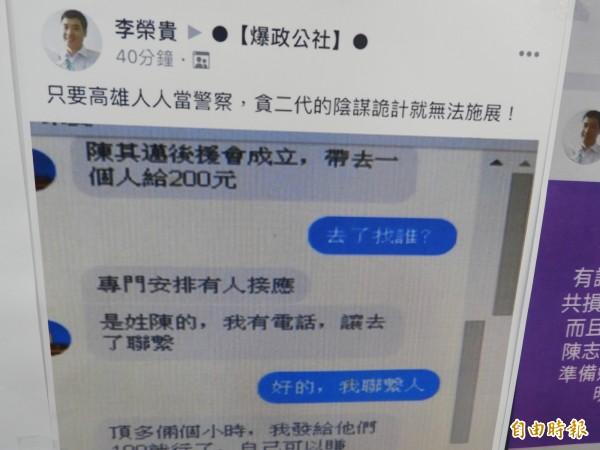 署名李榮貴的網友,經常在網路散布不利陳其邁的謠言。(記者葛祐豪翻攝)