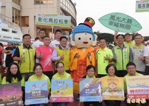 彰化縣馬拉松季由今天的139大賽揭開序幕。(記者湯世名攝)