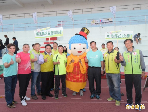 彰化縣139馬拉松大賽今天開跑,縣長魏明谷(左5)、彰化市長邱建富(左4)為選手加油打氣。(記者湯世名攝)