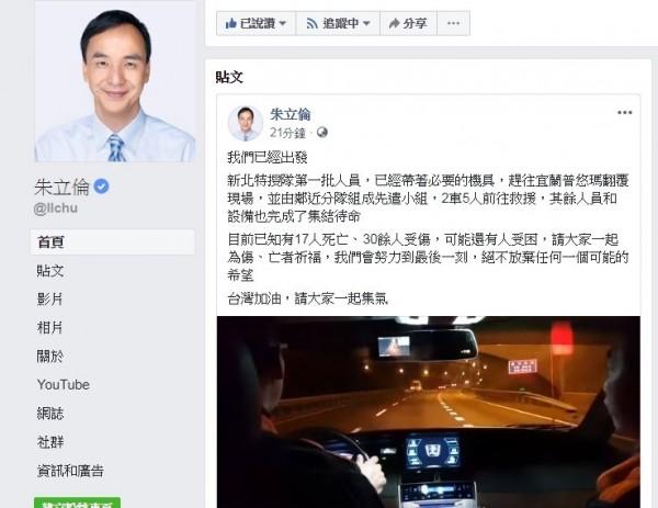 普悠瑪號列車在宜蘭發生重大事故,新北市長朱立倫臉書貼文請大家集氣。(記者賴筱桐翻攝)
