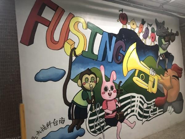 台南市東區復興國中學務處牆面意象彩繪。(記者王俊忠翻攝)
