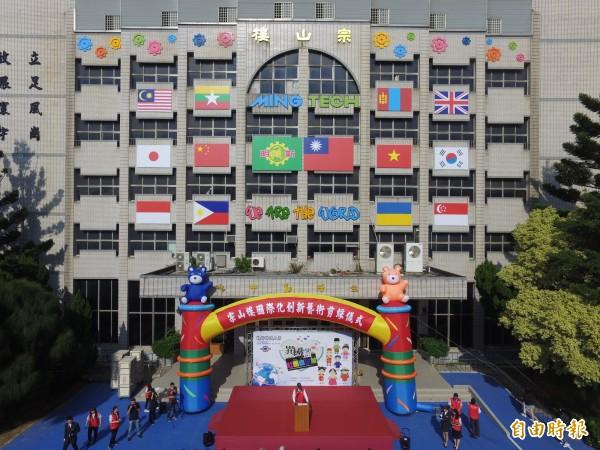 明新科大學生活動中心外牆,懸掛起各國國旗,展現國際化的環境氛圍,也增進各國學生間的交流。(記者廖雪茹攝)