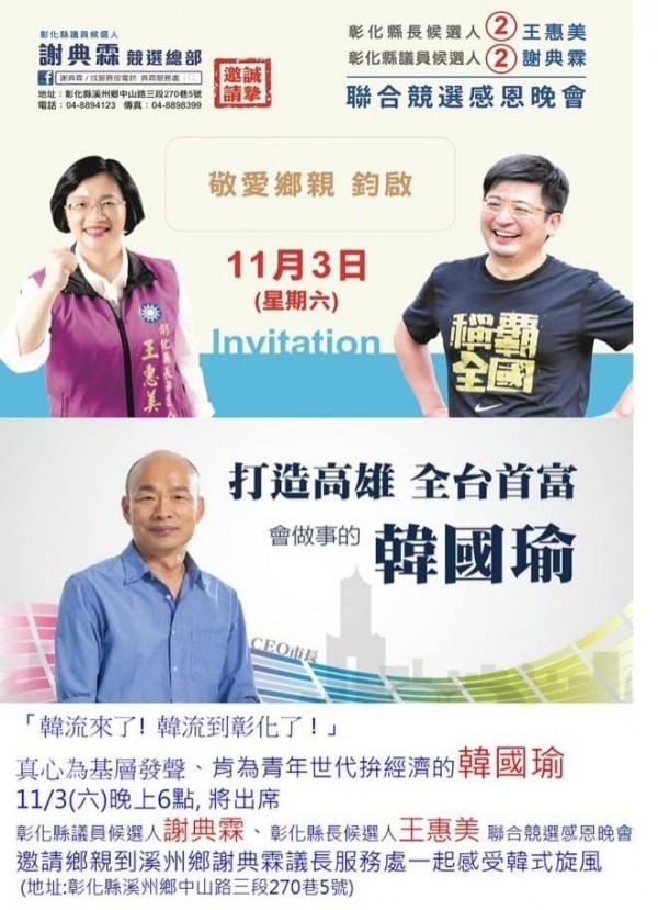 彰化縣議會議長在臉書預告下周六高雄市長候選人韓國瑜將到彰化站台。(記者陳冠備翻攝)