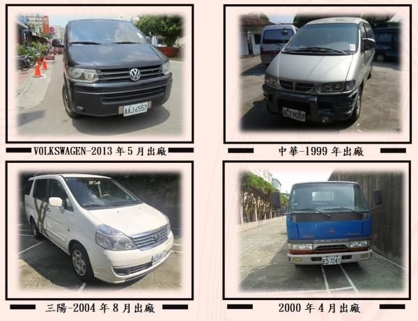 31日的法拍會,將拍賣多部汽車。(取自行政執行署屏東分署網站)