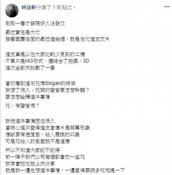 台中市府公布花博開幕影片《聽•花開》後,導演林呈軒在臉書分享拍片心得。(取自林呈軒臉書)