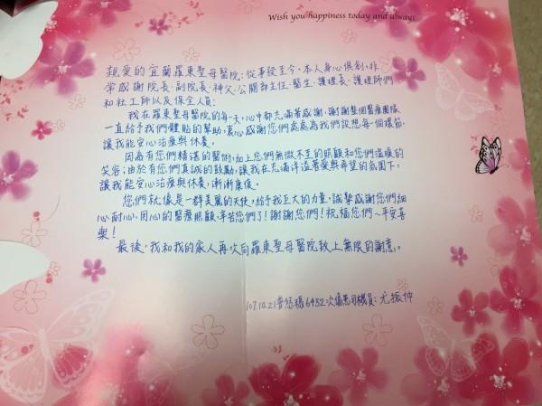 普悠瑪司機尤振仲今天上午出院,女兒代筆寫了一封謝函,感謝醫院無微不至的照顧。(記者江志雄翻攝)
