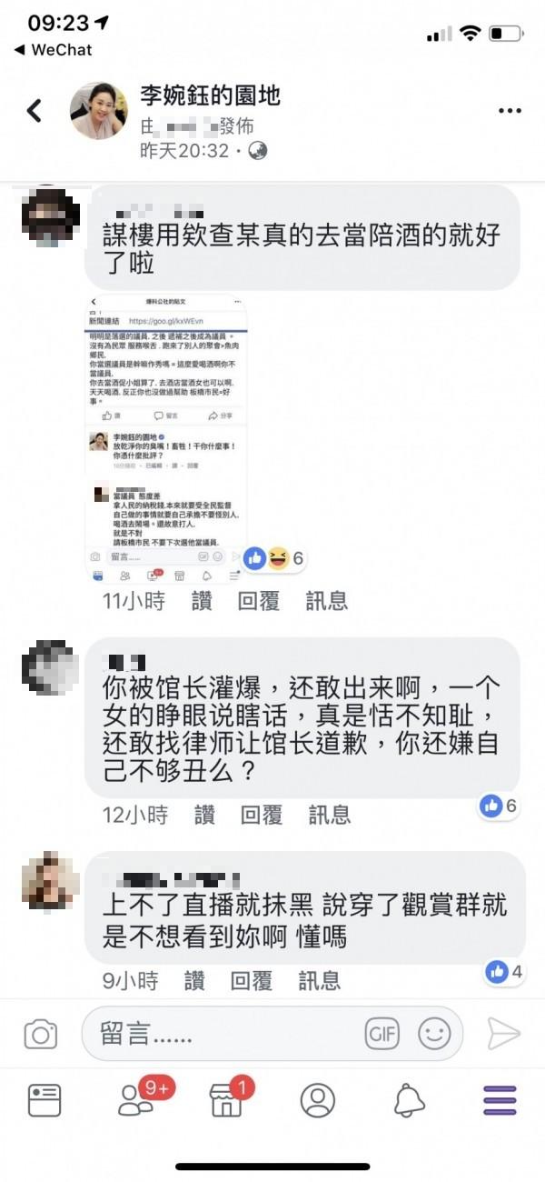 李婉鈺指控館長的粉絲留言謾罵。(記者賴筱桐翻攝)