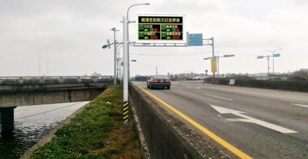 打造鹿港國家風景區,彰化縣政府將在通往鹿港聯外道路與市區道路,建置停車資訊動態導引系統(CMS)建置。(示意圖,彰化縣政府提供)