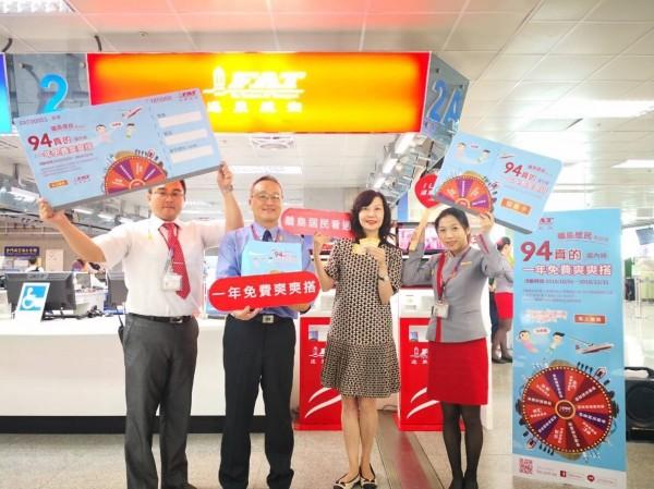 遠東航空公司副總經理盧紀融(右2)跨海與金門站主任陳鈺祥(左2)共同主持的「1年免費爽爽搭」抽獎活動。(遠航提供)