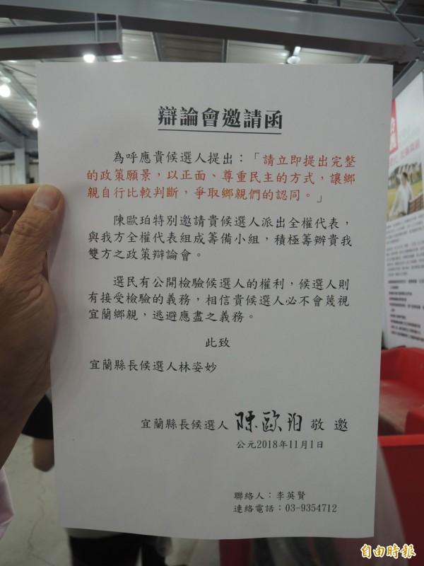 陳歐珀辯論會邀請函內容。(記者江志雄攝)