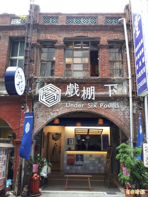 新竹市「戲棚下」文青食堂,有濃濃人情味更充滿設計感,在百年老磚屋下,讓人想一探究竟。(記者洪美秀攝)