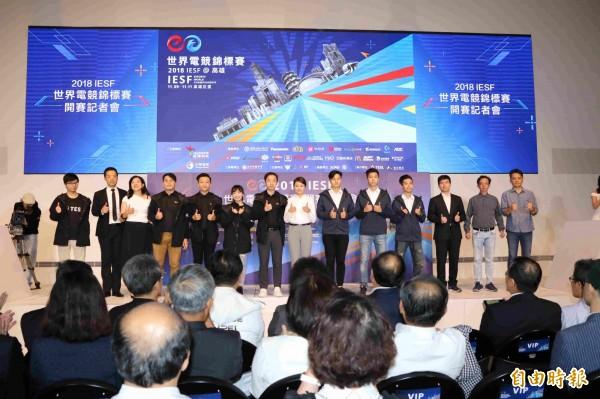 「2018 IESF 世界電競錦標賽」記者會。(記者葛祐豪攝)