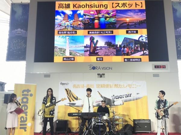 樂團宇宙人為虎航高雄名古屋新航班獻唱「要去高雄」。(高市觀光局提供)