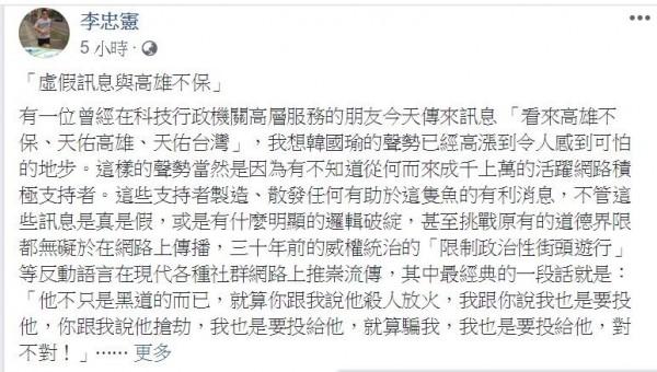 成功大學教授李忠憲以「虛假訊息與高雄不保」為題PO文談「韓流」。(擷自臉書)
