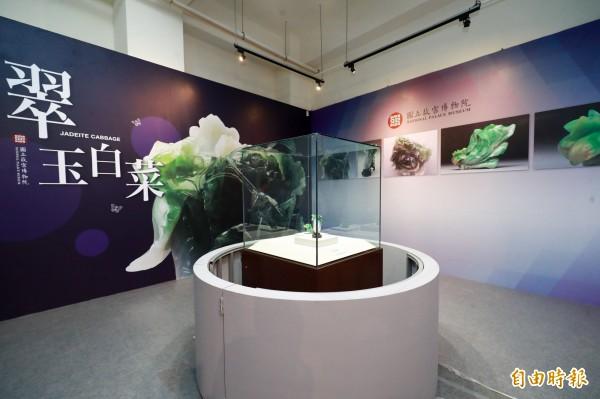 「故宮花蝶館」僅展出超人氣文物「翠玉白菜」、「翠玉小白菜」。(記者黃鐘山攝)