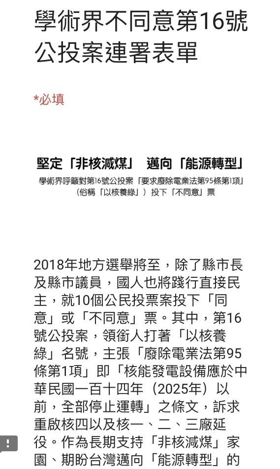 逾200位學者連署反對以核養綠公投,呼籲全民就公投第16案投下「不同意」,讓台灣社會大步邁向「非核減煤」的發展願景與路徑。(記者林曉雲翻攝)