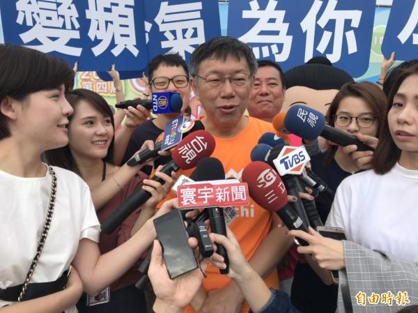 台北市長柯文哲今早出席電器盃路跑活動後受訪。(記者沈佩瑤攝)