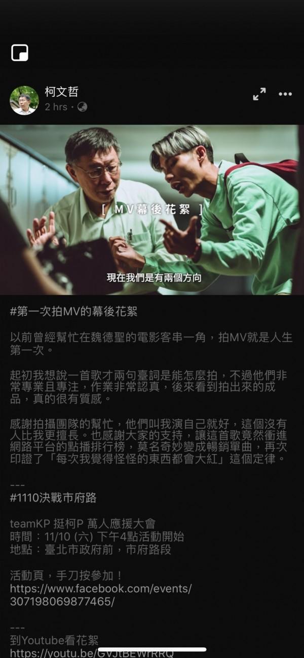 台北市長柯文哲今天在臉書釋出MV花絮。(擷取自柯文哲臉書)