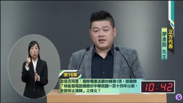 公投第16案「支持核電」公投今舉辦首場電視辯論會,正方代表「台灣鯛民」作者廖彥朋。(翻攝自中選會網站)