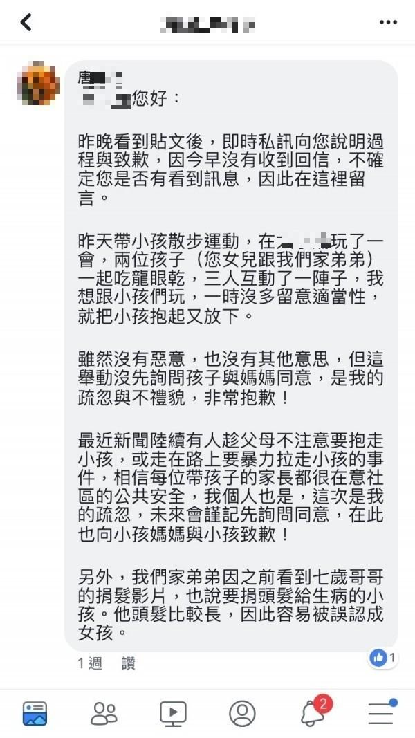 唐宗浩事後也在網路回應,表示沒有惡意。(記者陳恩惠翻攝)
