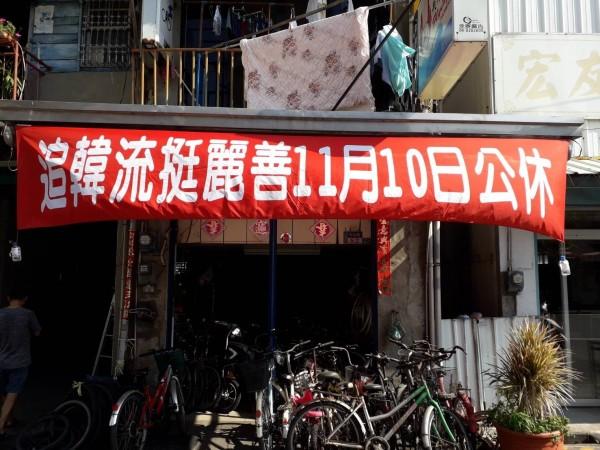 自行車業者掛布條公告,要公休追韓流挺麗善。(記者詹士弘翻攝)