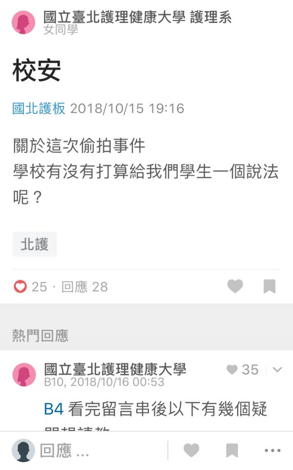國立台北護理健康大學上個月校內科技大樓發生偷拍事件,學生要求校方給個說法。(記者陳恩惠翻攝「Dcard」)